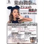 7/30 渋谷SBY撮影会チケット入り by Jack5 TATTOO SEAL