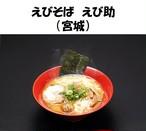 【2食入り】海老鶏白湯そばsio