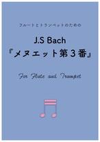 ダウンロード楽譜【フルートとトランペットデュオ】J.S Bach 『メヌエット』第3番