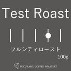 【期間限定】テストロースト コーヒー豆(フルシティロースト)100g