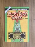 【BOOK】ヒップホップ家系図 vol.4