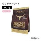 【ペットカインド】トライプドライ GL レッドミート 907g