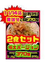11/14発送分 極太 小ラーメン(ブタ1枚)2食セット ニンニクサービス!! 二郎 インスパイア系