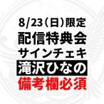 【備考欄必須】 滝沢ひなの 新衣装サインチェキ 8/23(日)配信特典会参加可能