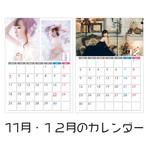 【予約】11月と12のカレンダー