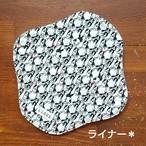 布ナプキン (ライナー) ☆ フレンチブルドッグ柄