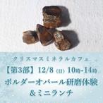 ミネラルカフェ12/8 オパール研磨体験付き