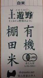有機棚田米コシヒカリ 白米 27㎏(玄米30㎏分)