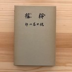 檸檬(精選名著復刻全集) / 梶井基次郎(著)