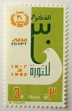 革命の日 / エジプト 1982
