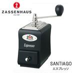 ZASSENHAUS ザッセンハウス コーヒーミル サンティアゴ エスプレッソ 手挽き 手動 キャンプ アウトドア 用品 グッズ グランピング