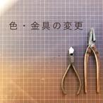【カスタマイズ】色・金具の変更等