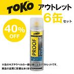 TOKO トコ 数量限定 アウトレット 40%OFF テキスタイルプルーフ 250ml×6缶セット ボ
