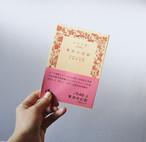 【ピエール・ロティ著『東洋の幻影』】岩波文庫 絶版 帯つき 旧字体