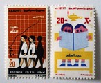 教育の日 / エジプト 1975