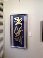 "K1 刻字作品 ""壽"" by KOUSYU original"