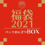 【福袋02】 パックおにぎりBOX  ~3種 6パック BOX