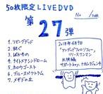 50枚限定LIVEDVD第27弾(全7曲)