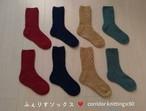 ふぇりすソックス 編み物キット byコリドーニッティング