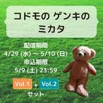 【再販】コドモのゲンキのミカタ ●vol.1+vol.2● 4/29~5/10