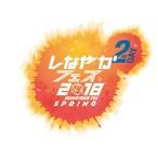 【2日目・一般】しなやかフェス2018  Spring 参加チケット