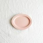 Sara Oval S 楕円皿 (ピンク)