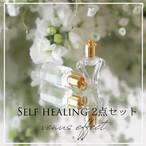 Self healing 2点セット〜Ver1〜