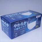 【即発送可能】箱マスク50枚入り やわらか不織布マスク 99%カットフィルター 入荷 箱 50枚入り ボックス