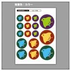 家紋ステッカー 千鳥 | 5枚セット《送料無料》 子供 初節句 カラフル&かわいい 家紋ステッカー