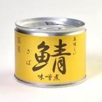 特価! 美味しい鯖缶 味噌煮