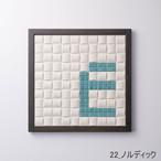 【E】枠色ブラック×セラミック インテリア アートフレーム 脱臭調湿(エコカラット使用)