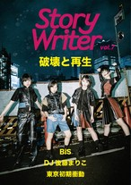 『StoryWriter』Vol.7