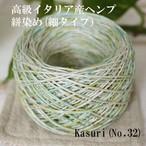 イタリア産高級オリジナルヘンプ 絣(かすり)染め (細タイプ 太さ約0.8mm) 15g(約50m) Kasuri(No.32)