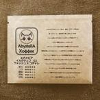 ドリップバッグ エチオピアイルガチェフG1 ウォッシュド コチャレ 10個入