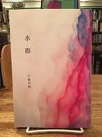 水際/小島日和 インカレポエトリ叢書Ⅰ