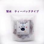 【五行漢方茶】腎水(じんすい) 10包入