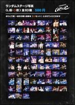 舞台「青春歌闘劇バトリズムステージNOTICE」【ランダムステージ写真13組セット】【ODSTB-BN02】