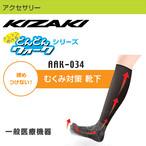 KIZAKI キザキ むくみ対策 靴下 くつした どんどんウォークシリーズ AAK-034