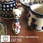 北欧 ポーランド陶器 おすわり猫 おしゃれ 猫 置物 オブジェ