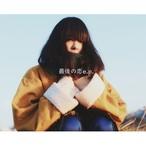 EP「最後の恋 e.p.」