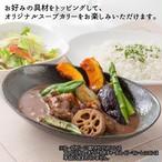 【北海道支援】十勝スロウフード自然飼育牛スネ肉がゴロッと入ったコクと旨みのスープカリー 325g