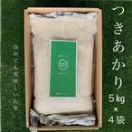 【おうち時間生活応援企画】つきあかり5kg(4袋)白米※送料無料!
