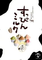 【YAMAJIYA】無添加ジェラート すっぴんミルク 12個セット