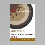 京野菜・堀川ごぼうのスープ