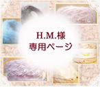 §koko§ H.M.様専用ページ