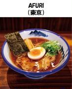 【3食入り】柚子醤油らーめん(真空手もみ麺)