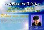 (Session3) ホーマン愛子博士日本セミナー収録 (MP4 ダウンロード)