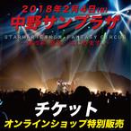【2018年2月4日】「通販限定6列目指定席」中野サンプラザ公演チケット