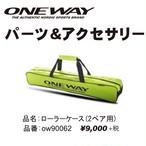 ONE WAY パーツ&アクセサリー ローラーケース(2ペア用) ow90062