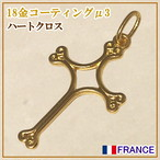 【SALE】ハートクロス 十字架 18金コーティング パリ サクレクール寺院 フランス教会正規品 18K ゴールド ペンダントトップ チャーム
